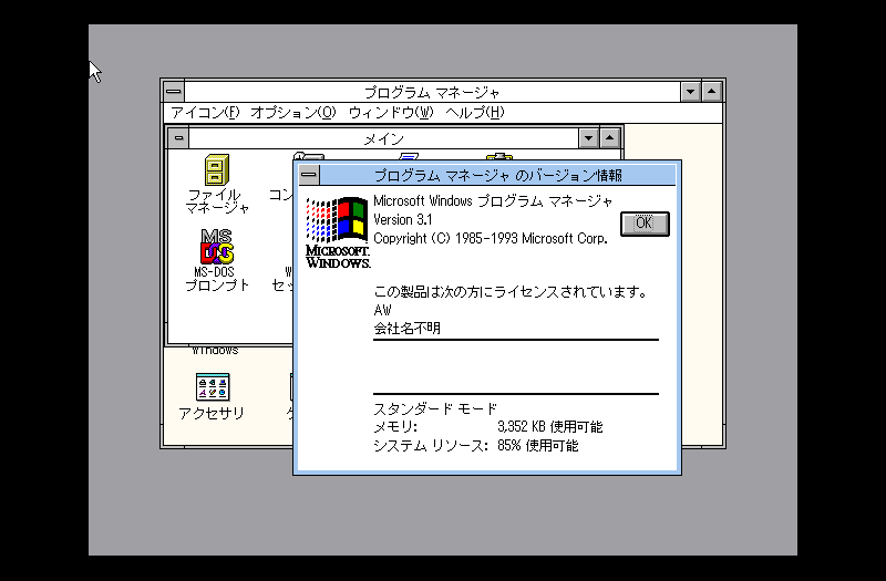Windows 3.1 on the FM Towns
