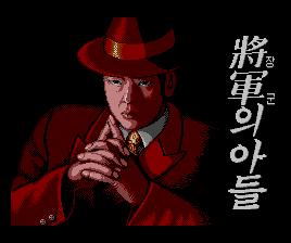 Janggun-ui Adeul