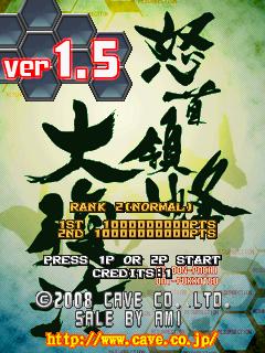 DoDonPachi DaiFukkatsu Ver 1.5