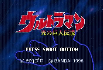 Ultraman - Hikari no Kyojin Densetsu