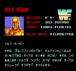 WWF Superstars (Japan)