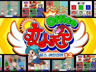 Office Yeo In Cheon Ha (version 1.2)