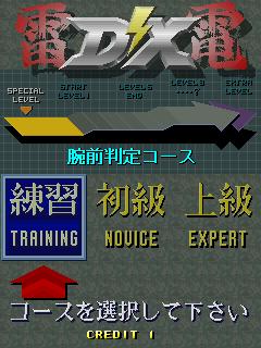 Raiden II japanese