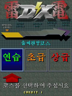 Raiden II korean