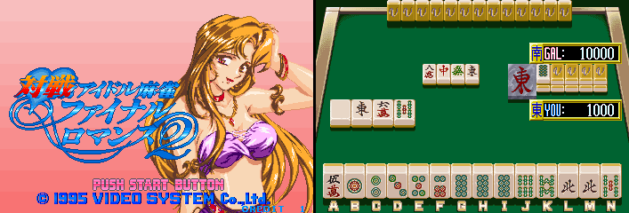 Final Romance 2 Arcade