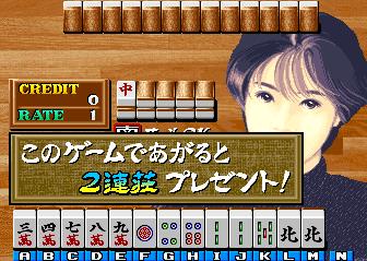 Mahjong Dai Touyouken