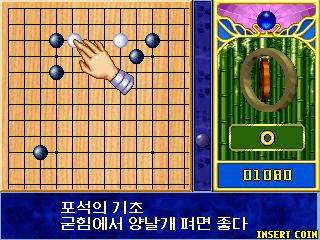 Bestri - Heuk Sun Baek Sa