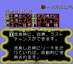 Otogizoushi Urashima Mahjong