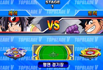 Top Blade V