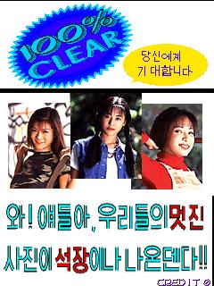 Gals Panic 3 (Korea)
