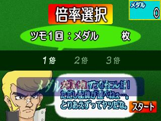 Medal Mahjong Moukari Bancho