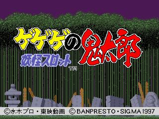 GeGeGe no Kitarou Youkai Slot
