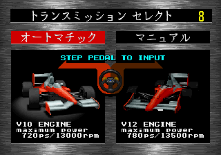 F1 Exhaust Note (Japan)