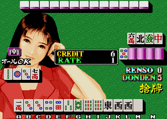 Mahjong Super Dai Chuuka Kent