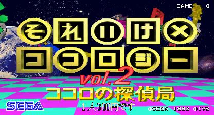 Soreike Kokology Vol. 2 - Kokoro no Tanteikyoku