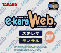 e-kara Web cartridge