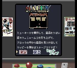 Namco Nostalgia 1