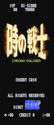 Toki no Senshi - Chrono Soldier (prototype)