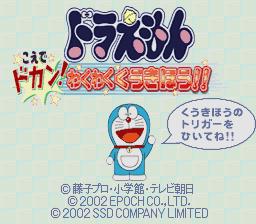 Doraemon Computer Megaphone