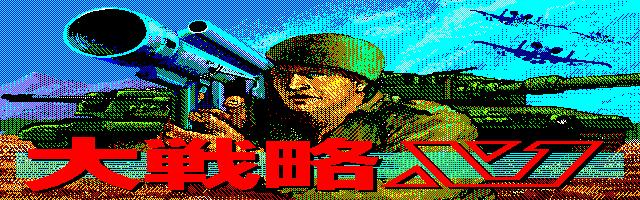 Daisenryaku X-1