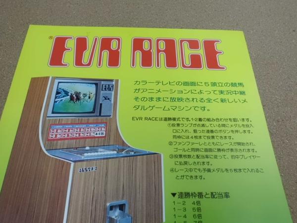file evr race flyera jpeg undumped