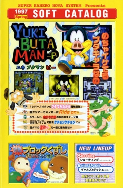 Yuki Buta Man-P Flyer (inside 1).jpg